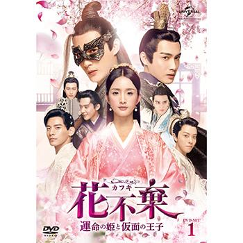 花不棄〈カフキ〉‐運命の姫と仮面の王子‐ DVD-SET1