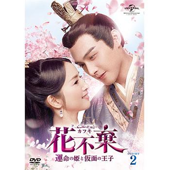 花不棄〈カフキ〉‐運命の姫と仮面の王子‐ DVD-SET2