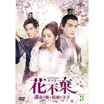 花不棄〈カフキ〉‐運命の姫と仮面の王子‐ DVD-SET3