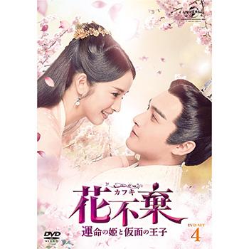 花不棄〈カフキ〉‐運命の姫と仮面の王子‐ DVD-SET4