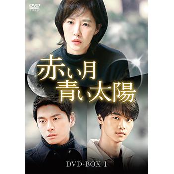 赤い月青い太陽 DVD-BOX1