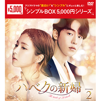 ハベクの新婦 DVD-BOX2(4枚組)<シンプルBOX 5,000円シリーズ>