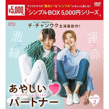 あやしいパートナー ~Destiny Lovers~DVD-BOX2(5枚組)<シンプルBOX 5,000円シリーズ>