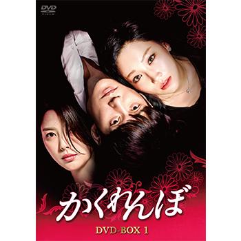 かくれんぼ DVD-BOX1