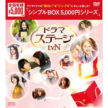 ドラマステージ<tvN> DVD-BOX(5枚組)<シンプルBOX 5,000円シリーズ>