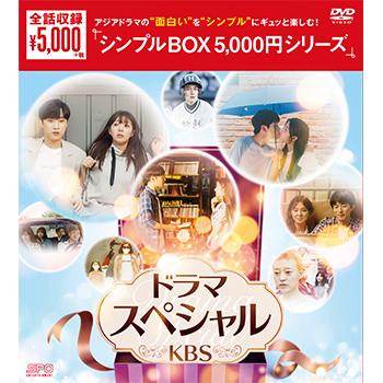 ドラマステージ<KBS> DVD-BOX(4枚組)<シンプルBOX 5,000円シリーズ>
