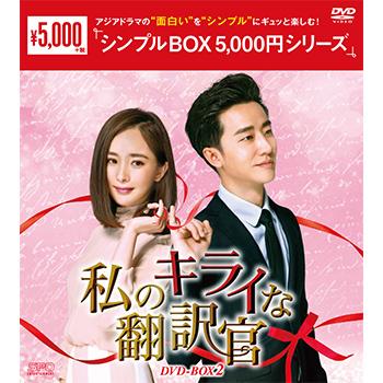 私のキライな翻訳官 DVD-BOX2(10枚組)<シンプルBOX 5,000円シリーズ>