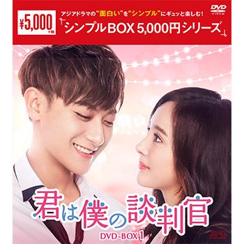 君は僕の談判官 DVD-BOX1(10枚組)<シンプルBOX 5,000円シリーズ>