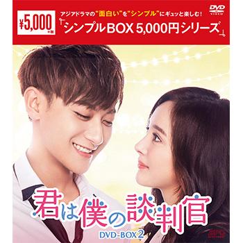 君は僕の談判官 DVD-BOX2(10枚組)<シンプルBOX 5,000円シリーズ>