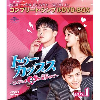 トゥー・カップス~ただいま恋が憑依中 !?~ BOX1 <コンプリート・シンプルDVD‐BOX5,000円シリーズ>【期間限定生産】