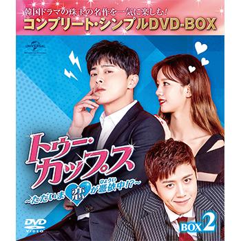 トゥー・カップス~ただいま恋が憑依中 !?~ BOX2 <コンプリート・シンプルDVD‐BOX5,000円シリーズ>【期間限定生産】