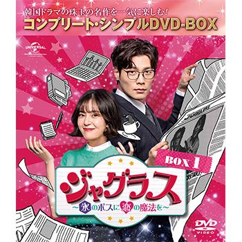 ジャグラス~氷のボスに恋の魔法を~ BOX1 <コンプリート・シンプルDVD‐BOX5,000円シリーズ>【期間限定生産】