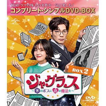ジャグラス~氷のボスに恋の魔法を~ BOX2 <コンプリート・シンプルDVD‐BOX5,000円シリーズ>【期間限定生産】