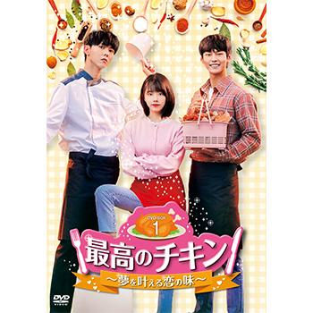 最高のチキン~夢を叶える恋の味~ DVD-BOX1
