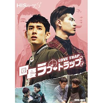 HIStory3 圏套~ラブ・トラップ DVD