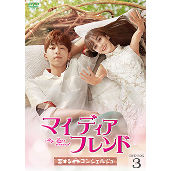 マイ・ディア・フレンド~恋するコンシェルジュ~ DVD-BOX3