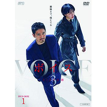 ボイス3~112の奇跡~ DVD-BOX1(4枚組)