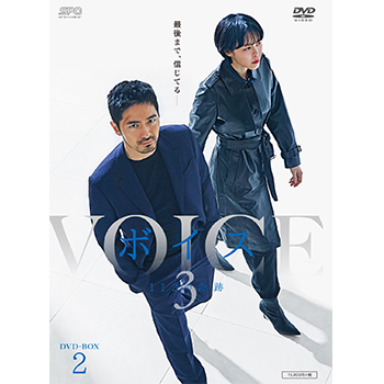 ボイス3~112の奇跡~ DVD-BOX2(4枚組)