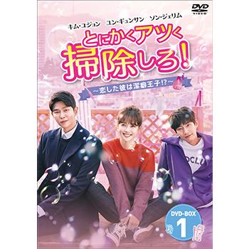 とにかくアツく掃除しろ!~恋した彼は潔癖王子!?~DVD-BOX1