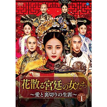 花散る宮廷の女たち ~愛と裏切りの生涯~ DVD-BOX1