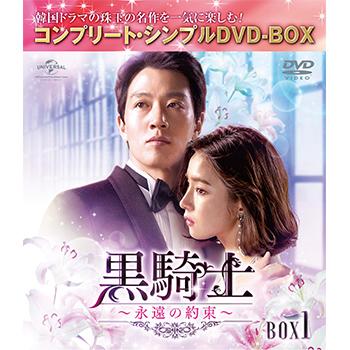 黒騎士~永遠の約束~ BOX1 <コンプリート・シンプルDVD‐BOX5,000円シリーズ>【期間限定生産】