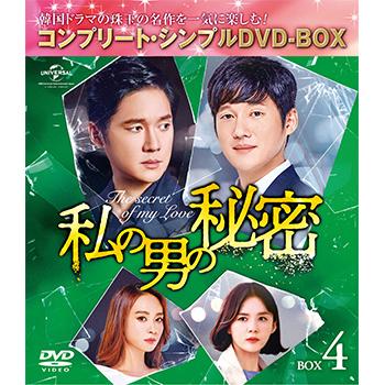 私の男の秘密 BOX4 <コンプリート・シンプルDVD‐BOX5,000円シリーズ>【期間限定生産】