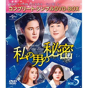私の男の秘密 BOX5 <コンプリート・シンプルDVD‐BOX5,000円シリーズ>【期間限定生産】