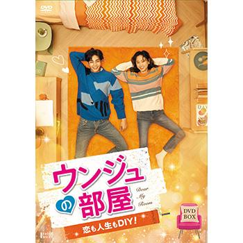 ウンジュの部屋~恋も人生もDIY!~ DVD-BOX