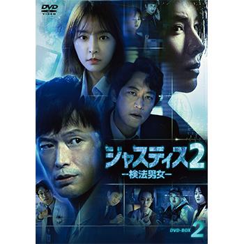 ジャスティス2-検法男女- DVD-BOX2