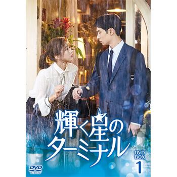 輝く星のターミナル DVD-BOX1