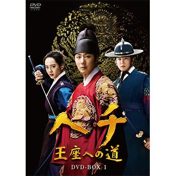 ヘチ 王座への道 DVD-BOX1
