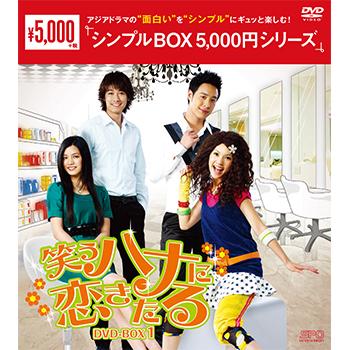 笑うハナに恋きたる DVD-BOX1(5枚組)<シンプルBOX 5,000円シリーズ>