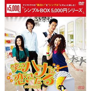 笑うハナに恋きたる DVD-BOX2(5枚組)<シンプルBOX 5,000円シリーズ>