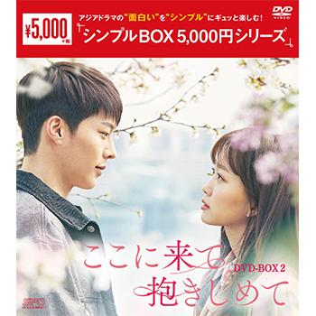 ここに来て抱きしめてDVD-BOX2 (5枚組)<シンプルBOX 5,000円シリーズ>
