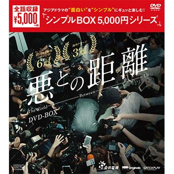 悪との距離 DVD-BOX(6枚組)<シンプルBOX 5,000円シリーズ>