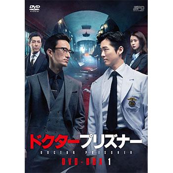 ドクタープリズナー DVD-BOX1(4枚組)