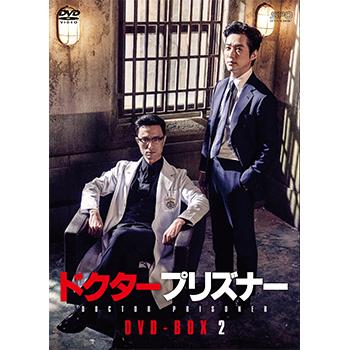 ドクタープリズナー DVD-BOX2(4枚組)