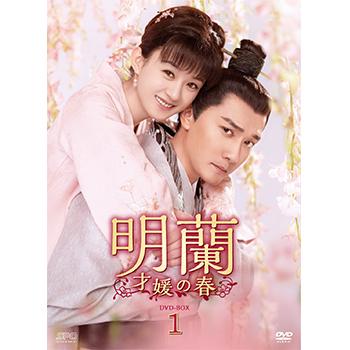 明蘭~才媛の春~ DVD-BOX1(9枚組)