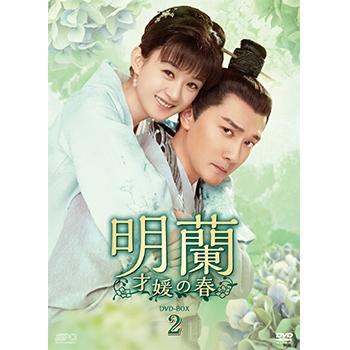 明蘭~才媛の春~ DVD-BOX2(9枚組)