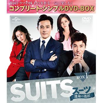 SUITS/スーツ~運命の選択~ BOX1 <コンプリート・シンプルDVD‐BOX5,000円シリーズ>【期間限定生産】
