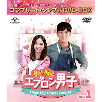 私の彼はエプロン男子 BOX1 <コンプリート・シンプルDVD‐BOX5,000円シリーズ>【期間限定生産】