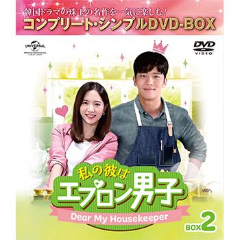 私の彼はエプロン男子 BOX2 <コンプリート・シンプルDVD‐BOX5,000円シリーズ>【期間限定生産】