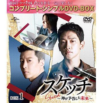 スケッチ~神が予告した未来~ BOX1 <コンプリート・シンプルDVD‐BOX5,000円シリーズ>【期間限定生産】