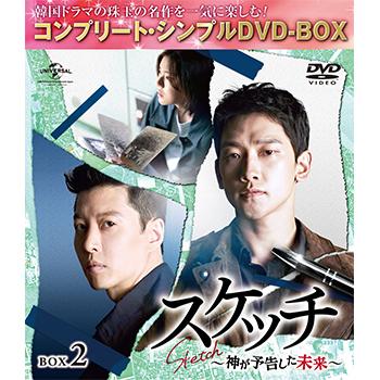スケッチ~神が予告した未来~ BOX2 <コンプリート・シンプルDVD‐BOX5,000円シリーズ>【期間限定生産】