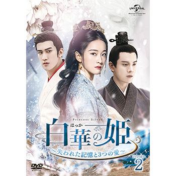 白華の姫~失われた記憶と3つの愛~ DVD-SET2