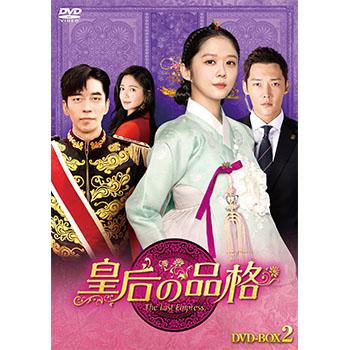 皇后の品格 DVD-BOX2