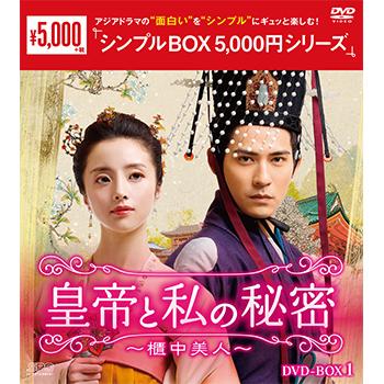 皇帝と私の秘密~櫃中美人~DVD-BOX1(9枚組)<シンプルBOX 5,000円シリーズ>
