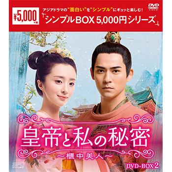 皇帝と私の秘密~櫃中美人~DVD-BOX2(8枚組)<シンプルBOX 5,000円シリーズ>