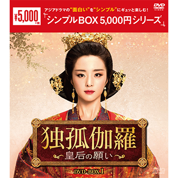 独孤伽羅~皇后の願い~DVD-BOX1(9枚組)<シンプルBOX 5,000円シリーズ>