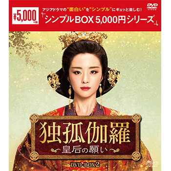 独孤伽羅~皇后の願い~DVD-BOX2(9枚組)<シンプルBOX 5,000円シリーズ>